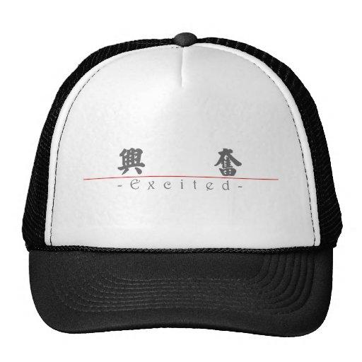 Chinese word for Excited 10031_4.pdf Trucker Hats