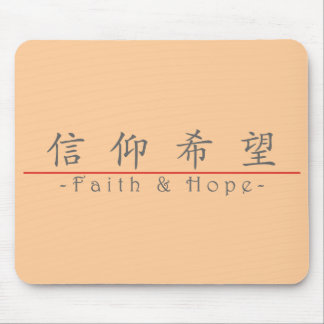 Chinese word for Faith + Hope 10190_1.pdf Mouse Pad