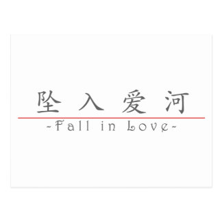 Chinese word for Fall in Love 10197_1.pdf Postcard