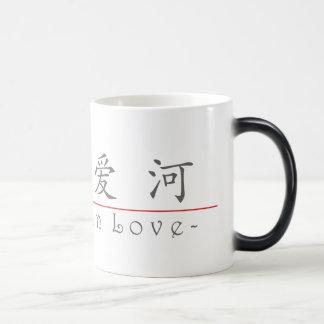 Chinese word for Falling in Love 10202_1.pdf Magic Mug