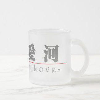 Chinese word for Falling in Love 10202_3.pdf Frosted Glass Coffee Mug
