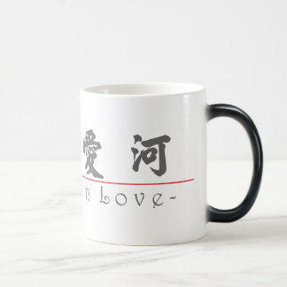 Chinese word for Falling in Love 10202_4.pdf Magic Mug