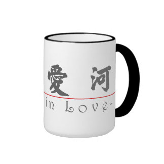 Chinese word for Falling in Love 10202_4.pdf Ringer Mug