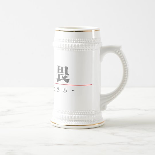 Chinese word for Fearless 10320_3.pdf Beer Stein