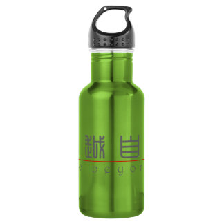 Chinese word for Go beyond! 10094_0.pdf Water Bottle
