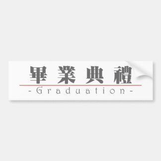 Chinese word for Graduation 10159_3.pdf Bumper Sticker