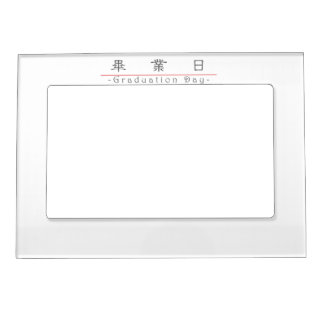 Chinese word for Graduation Day 10160_2.pdf Photo Frame Magnets