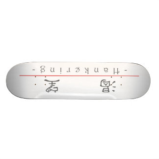 Chinese word for Hankering 10233_2 pdf Skateboards