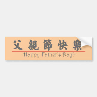 Chinese word for Happy Father's Day! 10249_4.pdf Bumper Sticker