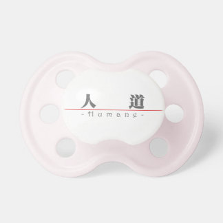 Chinese word for Humane 10114_3.pdf Baby Pacifiers