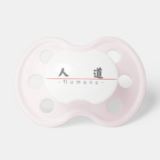 Chinese word for Humane 10114_4.pdf Baby Pacifier