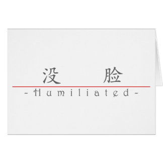 Chinese word for Humiliated 10361_1.pdf Greeting Cards
