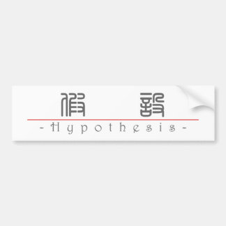 Chinese word for Hypothesis 10079_0.pdf Car Bumper Sticker