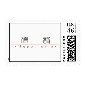 Chinese word for Hypothesis 10079_0 pdf Postage Stamp