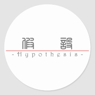 Chinese word for Hypothesis 10079_0.pdf Classic Round Sticker