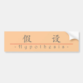 Chinese word for Hypothesis 10079_1.pdf Car Bumper Sticker