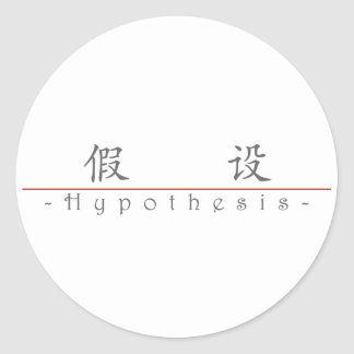 Chinese word for Hypothesis 10079_1.pdf Classic Round Sticker