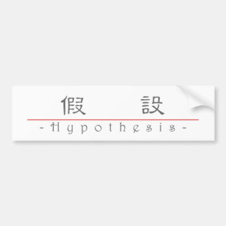 Chinese word for Hypothesis 10079_2.pdf Car Bumper Sticker
