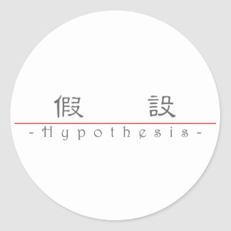 Chinese word for Hypothesis 10079_2.pdf Classic Round Sticker