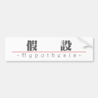 Chinese word for Hypothesis 10079_3.pdf Car Bumper Sticker