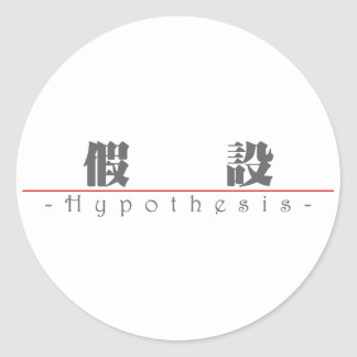 Chinese word for Hypothesis 10079_3.pdf Classic Round Sticker