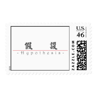 Chinese word for Hypothesis 10079_4 pdf Postage Stamps