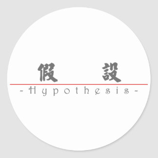 Chinese word for Hypothesis 10079_4.pdf Classic Round Sticker