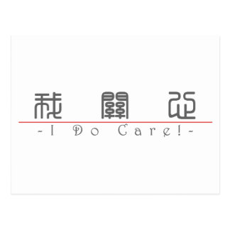 Chinese word for I Do Care! 10048_0.pdf Postcard