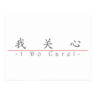 Chinese word for I Do Care! 10048_1.pdf Postcard