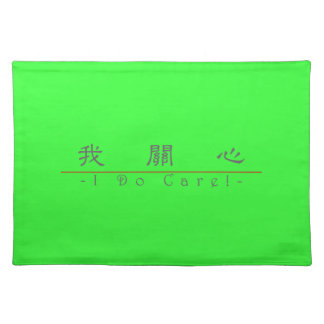 Chinese word for I Do Care! 10048_2.pdf Place Mats