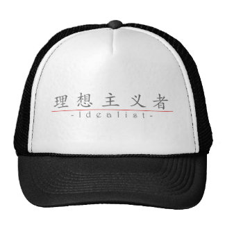 Chinese word for Idealist 10378_1.pdf Trucker Hat