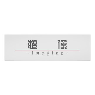 Chinese word for Imagine 10216_0.pdf Poster