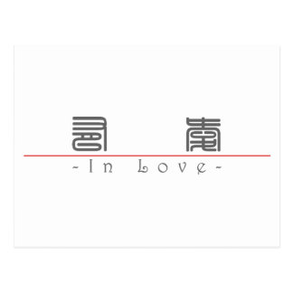 Chinese word for In Love 10187_0.pdf Postcard