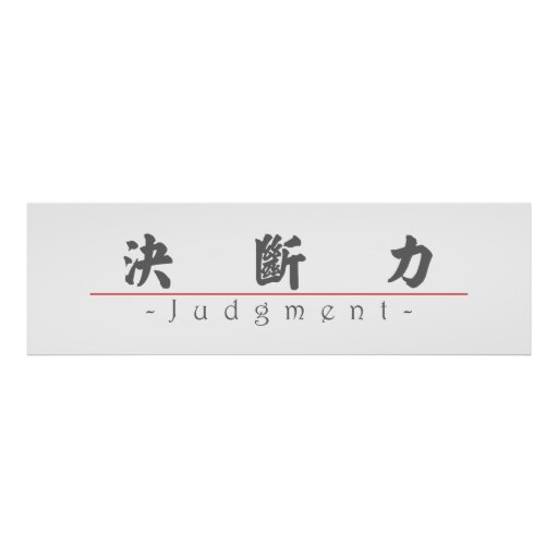 Chinese word for Judgment 10302_4.pdf Posters