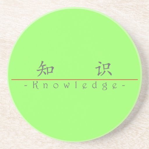 Chinese word for Knowledge 10046_1.pdf Beverage Coasters