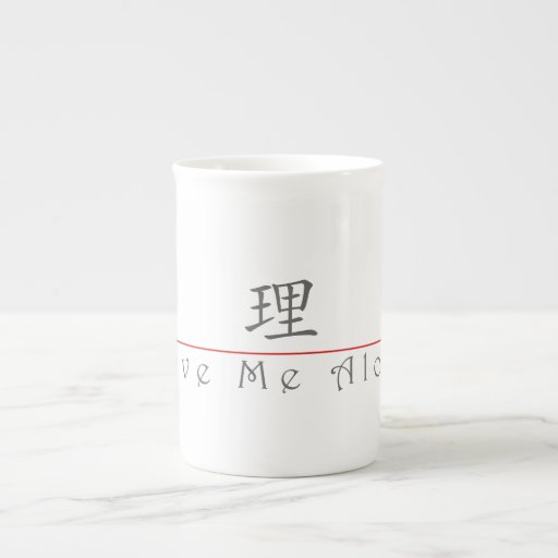 Chinese word for Leave Me Alone! 10144_1.pdf Porcelain Mugs
