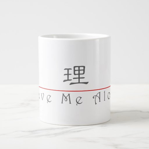 Chinese word for Leave Me Alone! 10144_2.pdf Extra Large Mug