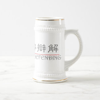 Chinese word for LISTEN WITHOUT DEFENDING 10226_2. Beer Stein
