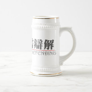 Chinese word for LISTEN WITHOUT DEFENDING 10226_3. Beer Stein