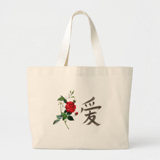 """Chinese word for """"love"""" canvas bags"""
