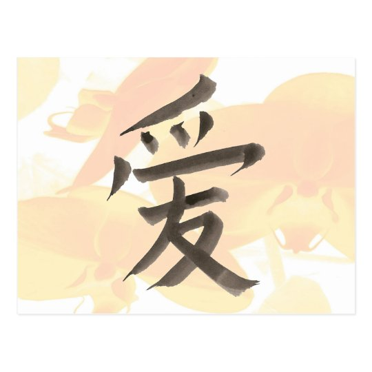 """Chinese word for """"love"""" postcard"""