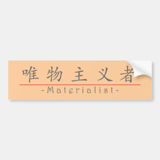 Chinese word for Materialist 10379_1.pdf Bumper Sticker