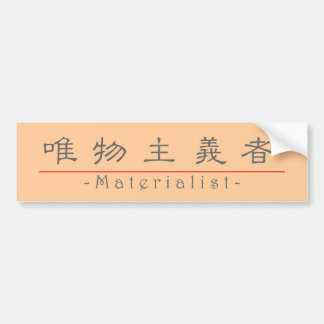 Chinese word for Materialist 10379_2.pdf Bumper Sticker