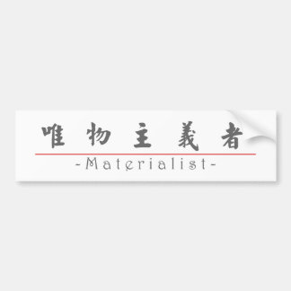 Chinese word for Materialist 10379_5.pdf Bumper Sticker