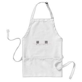 Chinese word for Miserable 10025_3.pdf Adult Apron