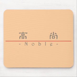 Chinese word for Noble 10090_2 pdf Mouse Pad