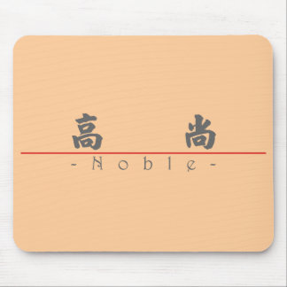 Chinese word for Noble 10090_4 pdf Mousepads