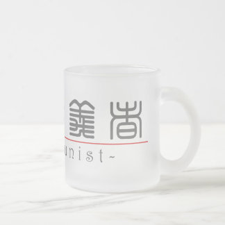 Chinese word for Opportunist 10382_0.pdf Frosted Glass Coffee Mug
