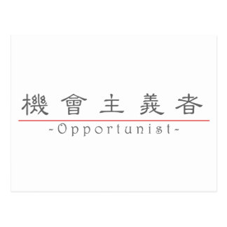 Chinese word for Opportunist 10382_2.pdf Postcard
