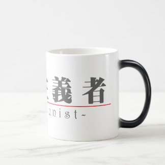Chinese word for Opportunist 10382_3.pdf Magic Mug